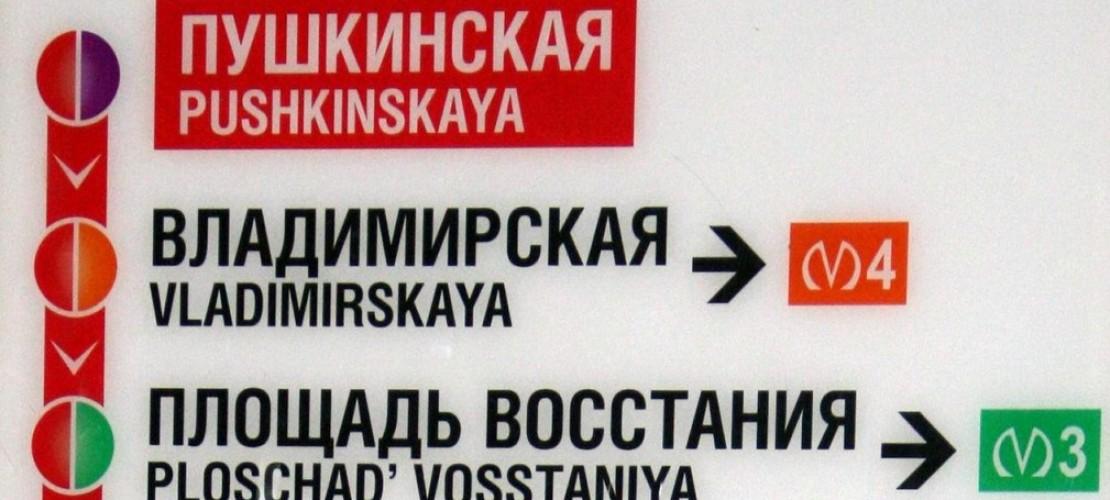 Wie sieht Kyrillisch aus?
